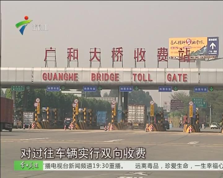 佛山:广和大桥收费降5元每车次