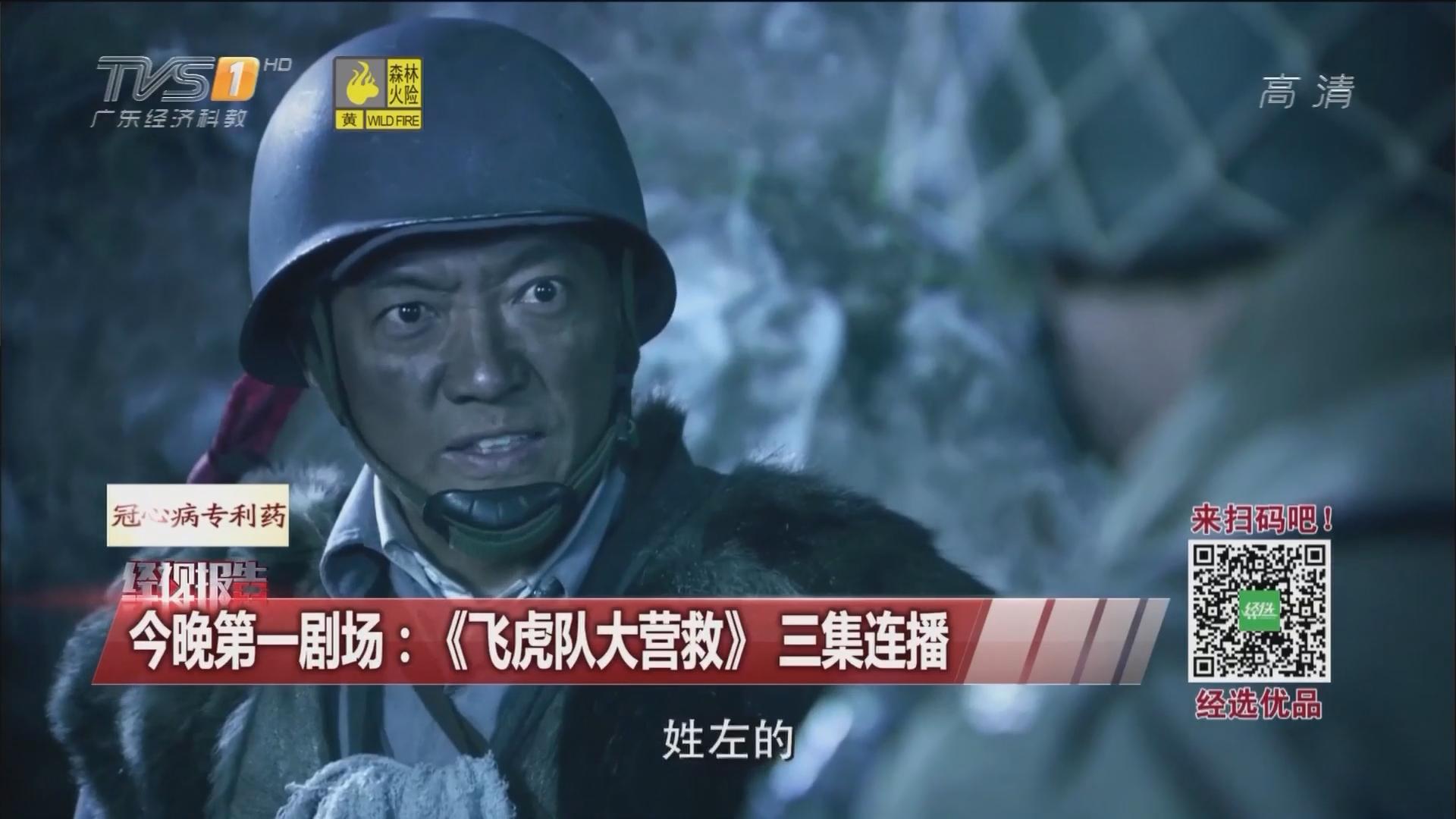 今晚第一剧场:《飞虎队大营救》三集连播