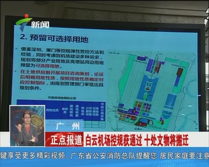 广州:白云机场控规获通过 十处文物将搬迁