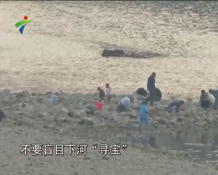 """韶关:""""挖宝一族""""再现武江河 无视安全隐患"""