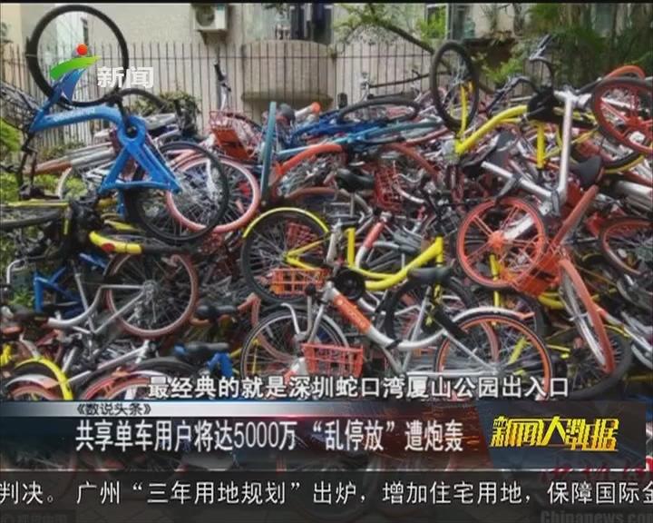 """共享单车用户将达5000万 """"乱停放""""遭炮轰"""