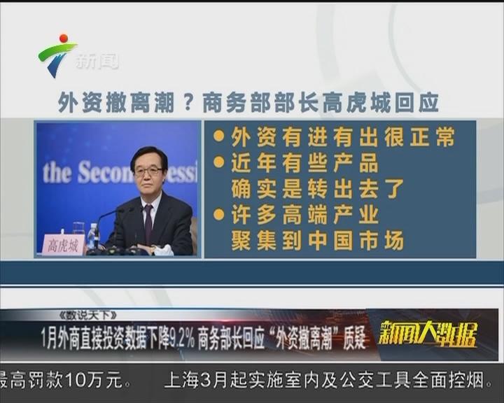 """1月外商直接投资数据下降9.2%商务部长回应""""外资撤离潮""""质疑"""