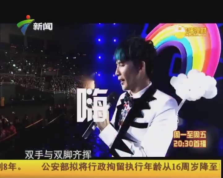 人间精品起来嗨 大张伟演唱会——广州站