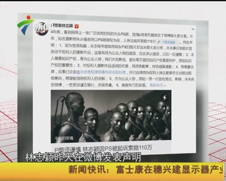 林志颖因PS照被索赔110万