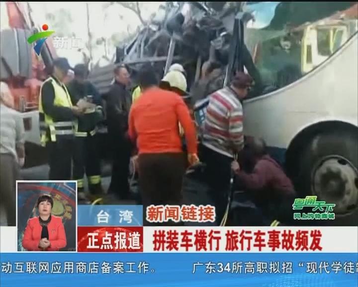 台湾:拼装车横行 旅行车事故频发