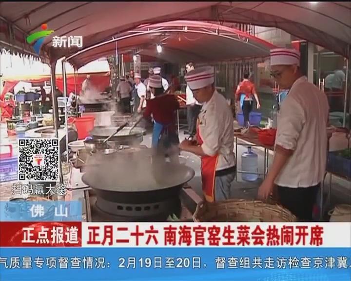 佛山:正月二十六 南海官窑生菜会热闹开席