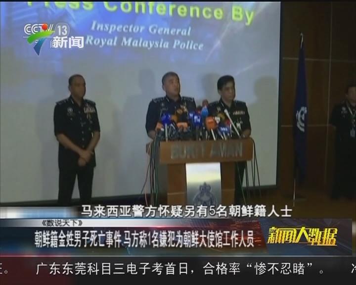 朝鲜籍金姓男子死亡事件 马方称1名嫌犯为朝鲜大使馆工作人员