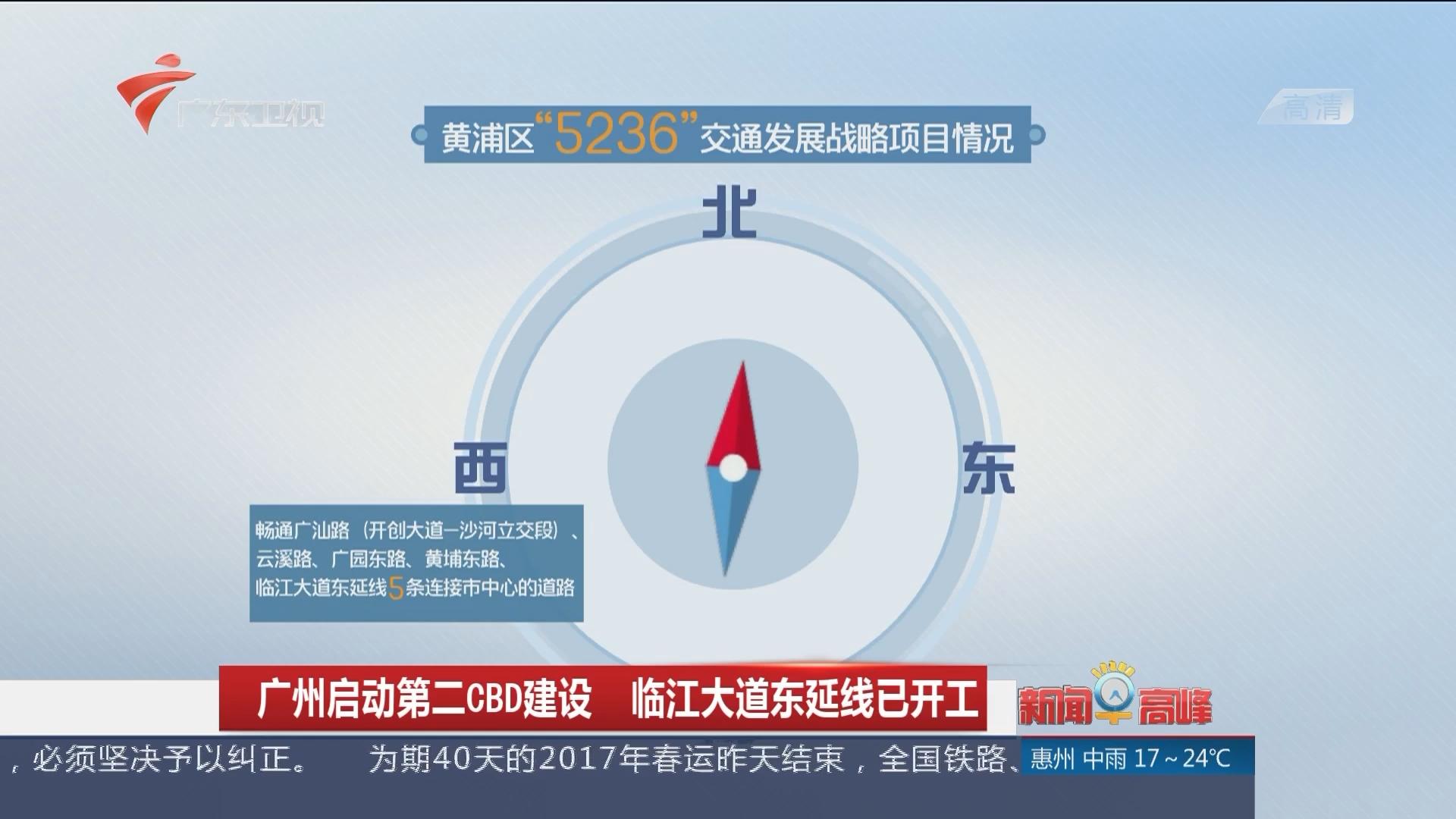 广州启动第二CBD建设 临江大道东延线已开工