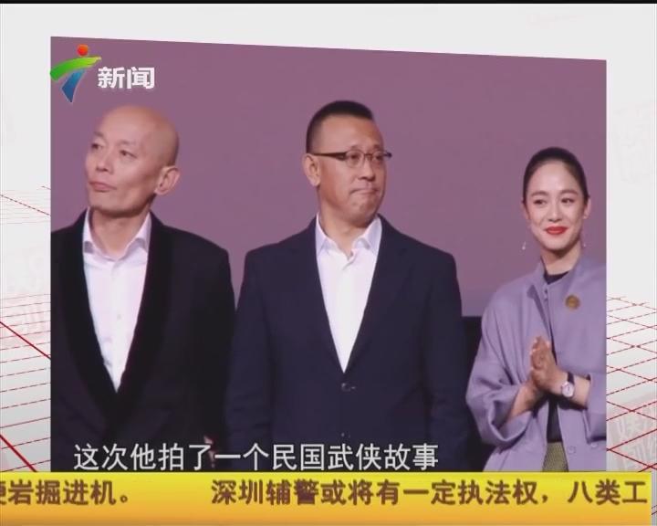 张艺谋新片拍三国 姜文新片请侯孝贤
