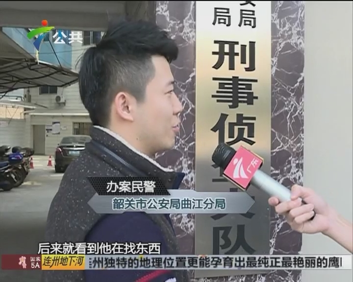韶关:男子夜盗同村十多家 最终被警方所擒