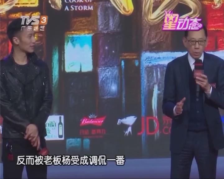 """谢霆锋宣传影片遭调侃 跟老板杨受成""""拍桌子"""""""