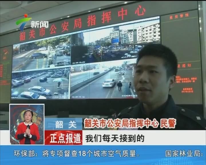 韶关:114移车平台正式上线 方便被堵车主移车