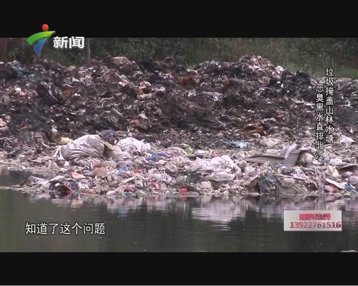 垃圾掩盖山林水塘 恶臭黑水直排北江