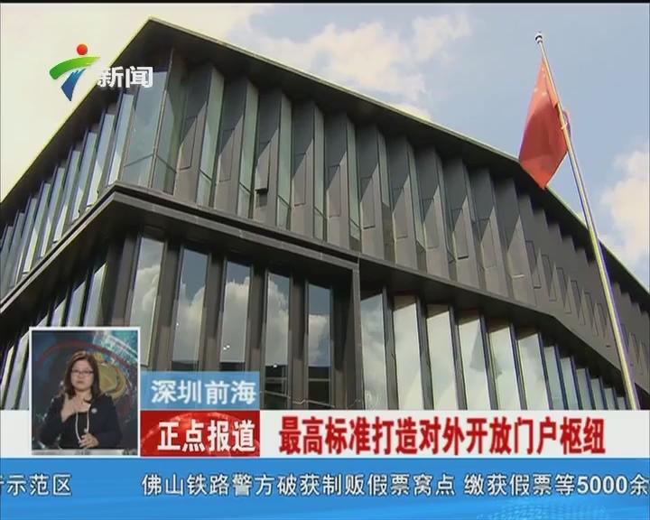 深圳前海:最高标准打造对外开放门户枢纽