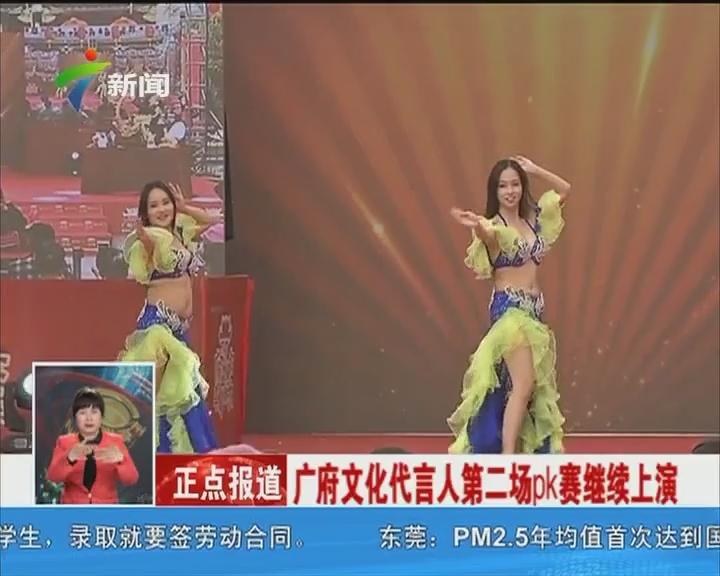 广府文化代言人第二场PK赛继续上演