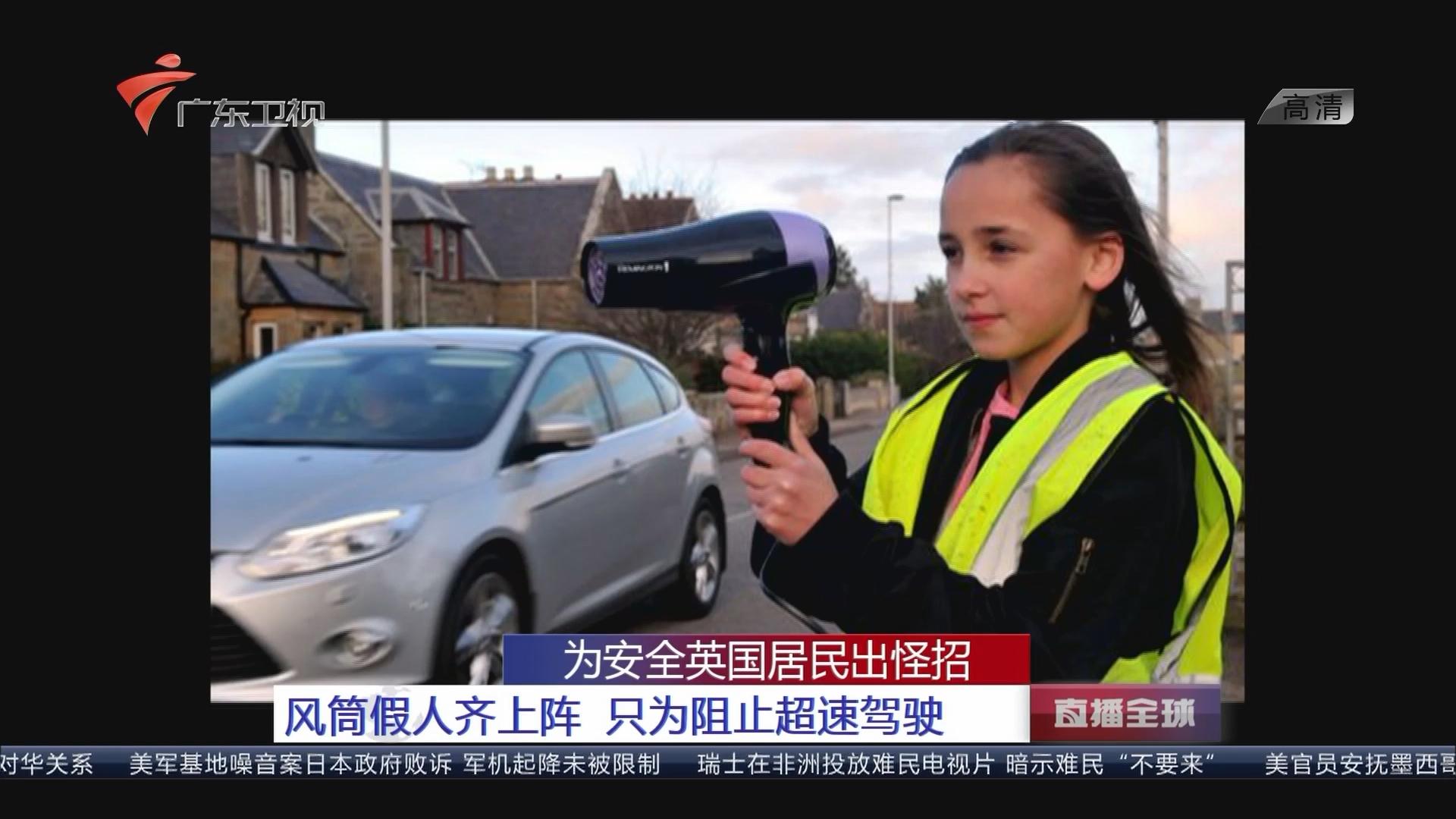 为安全英国居民出怪招:风筒假人齐上阵 只为阻止超速驾驶