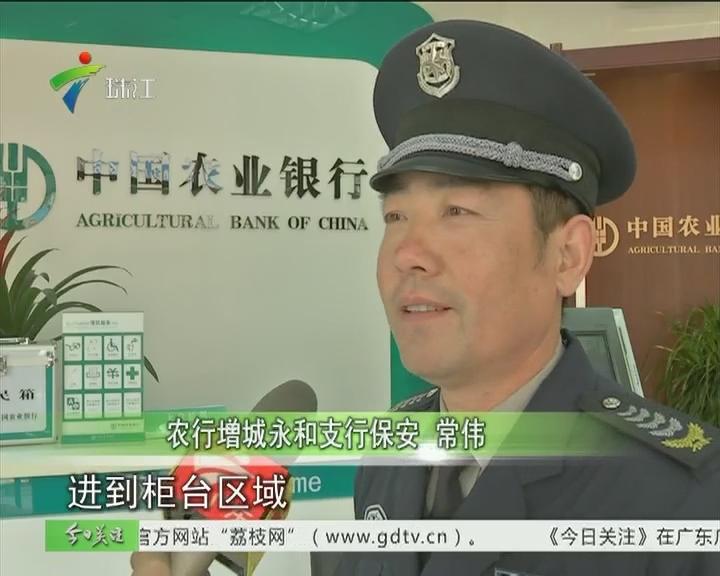 增城:男子持刀闯银行 五旬保安勇夺刀