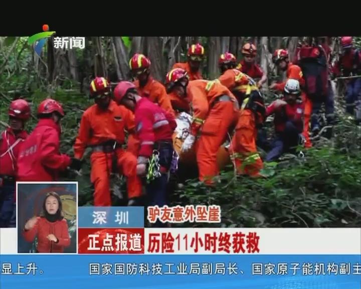 深圳:驴友意外坠崖 历险11小时终获救