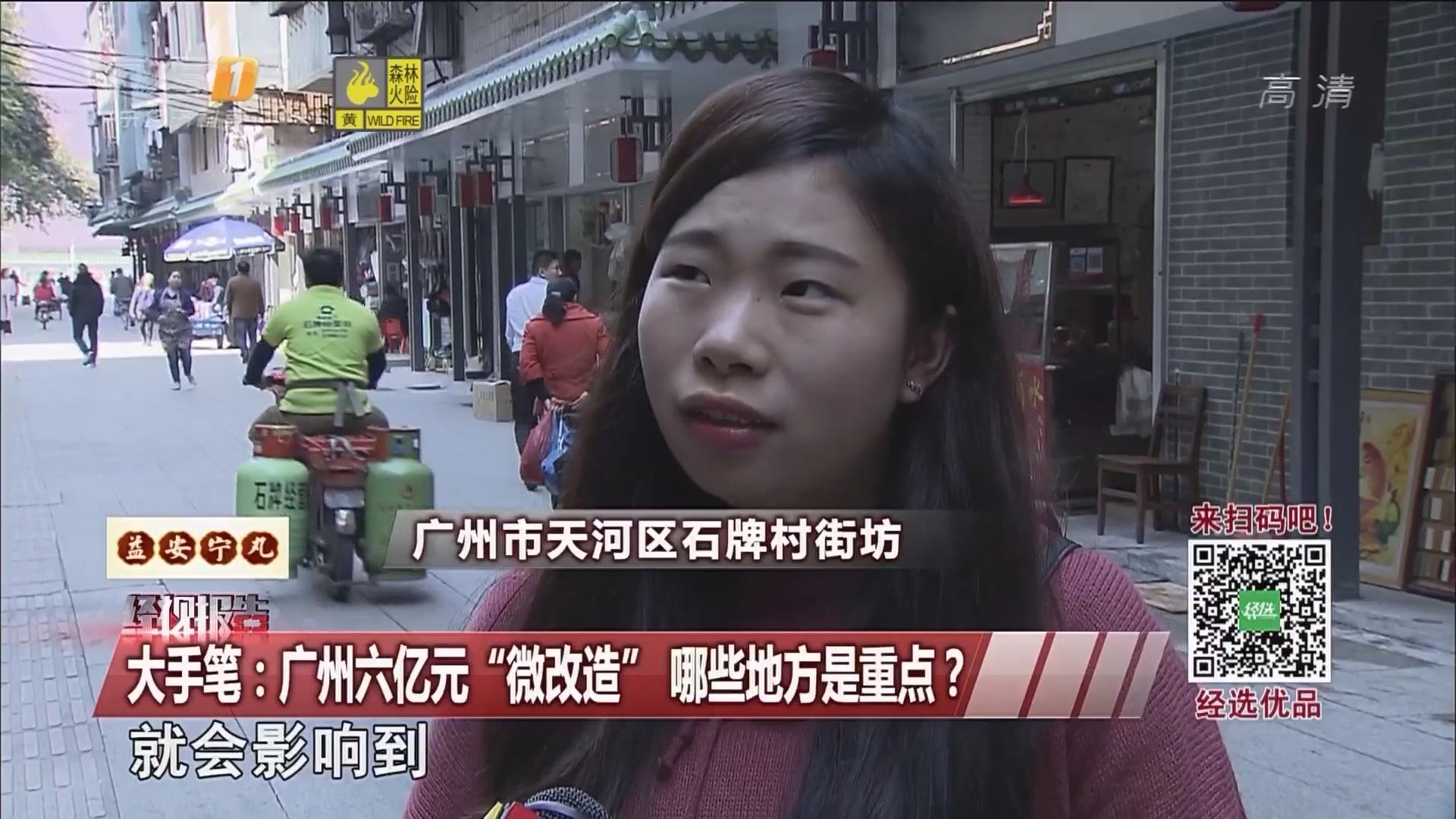 """大手笔:广州六亿元""""微改造""""哪些地方是重点?"""