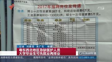 粤东西北地区急缺医护人员 大学毕业生可先就业再择业
