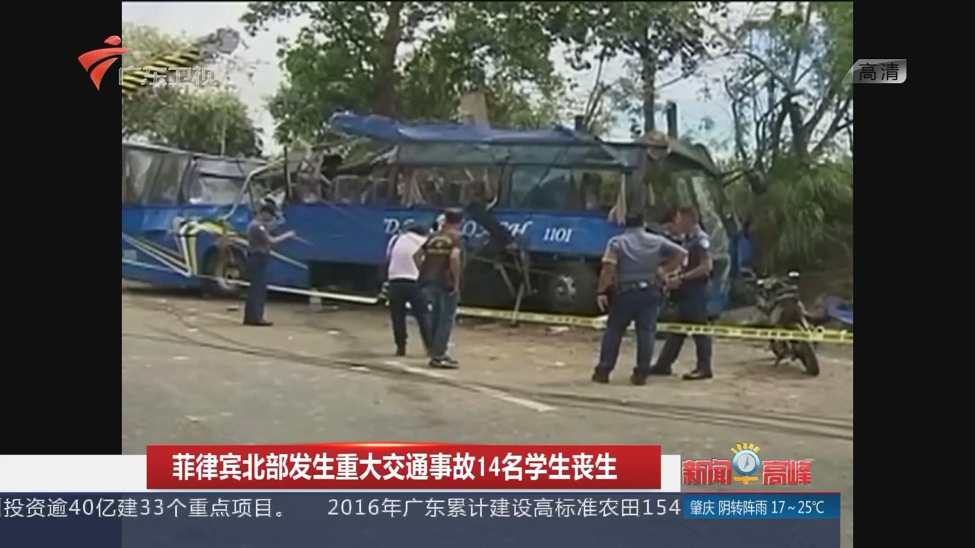 菲律宾北部发生重大交通事故14名学生丧生