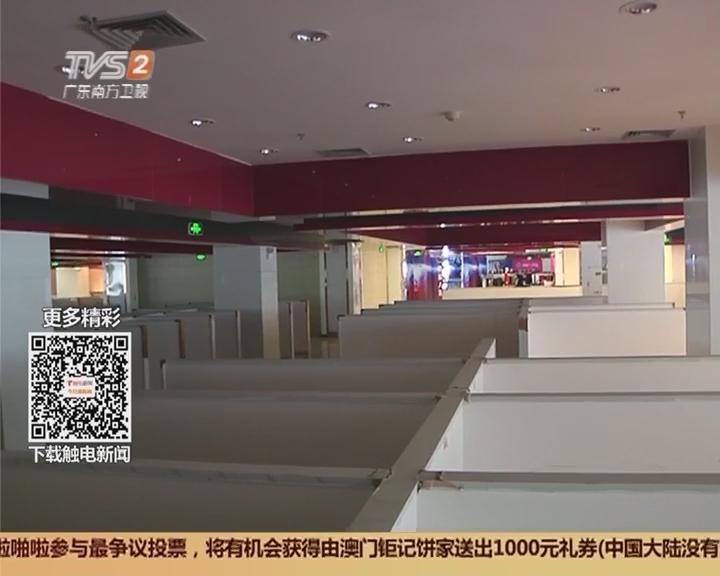 广州:百万投资两平米商铺疑被骗