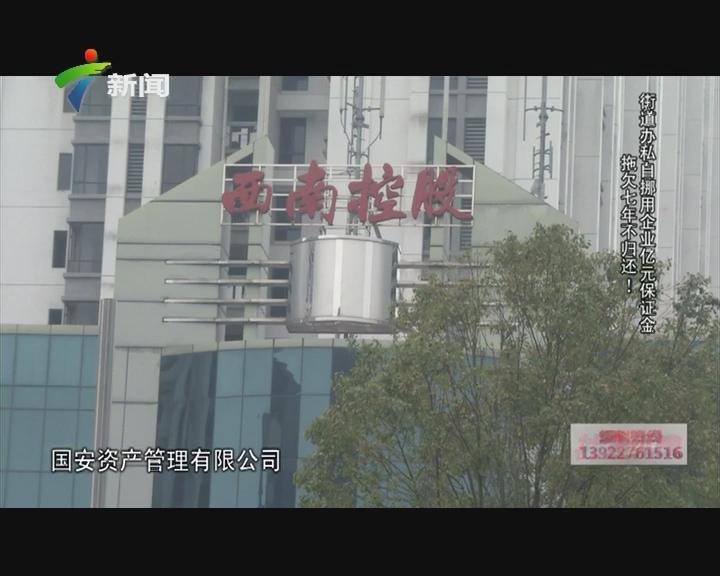 街道办私自挪用企业亿元保证金 拖欠七年不归还!