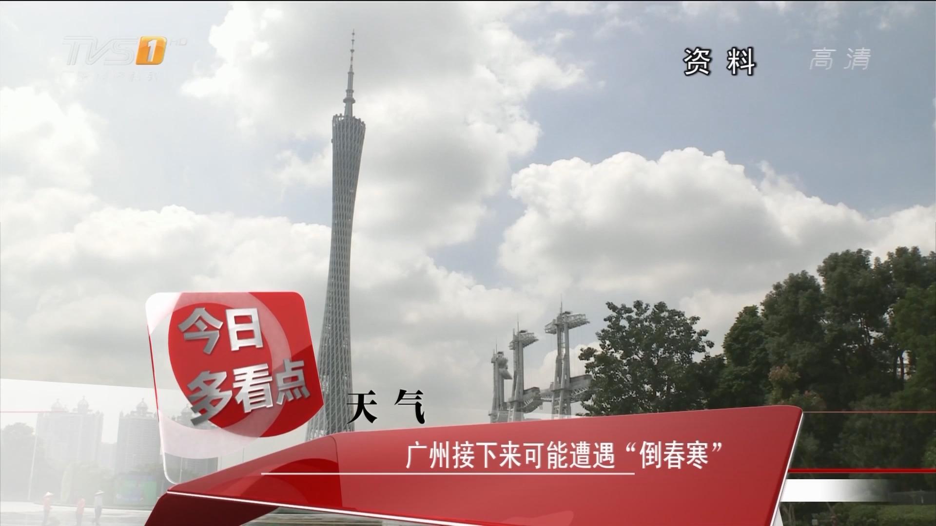 """天气:广州接下来可能遭遇""""倒春寒"""""""