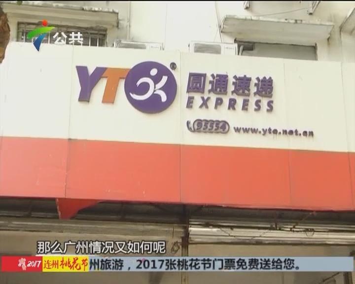 圆通否认公司面临倒闭 广州网点收发件正常