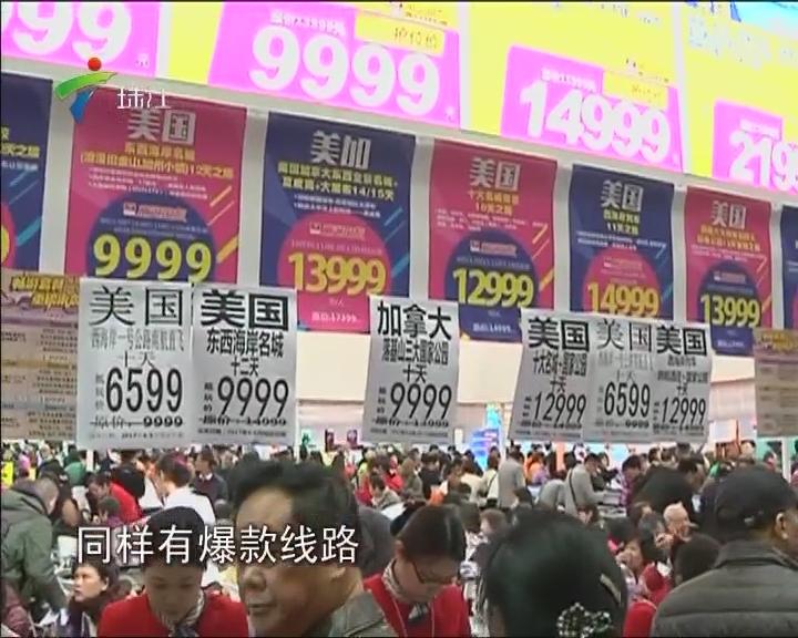 广州旅展开幕:逾千条爆款线路低价开卖