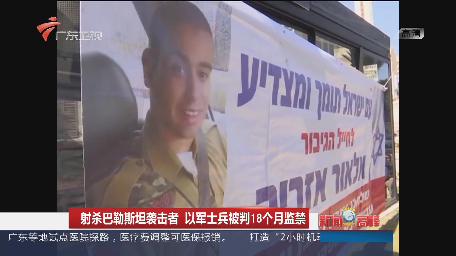 射杀巴勒斯坦袭击者 以军士兵被判18个月监禁