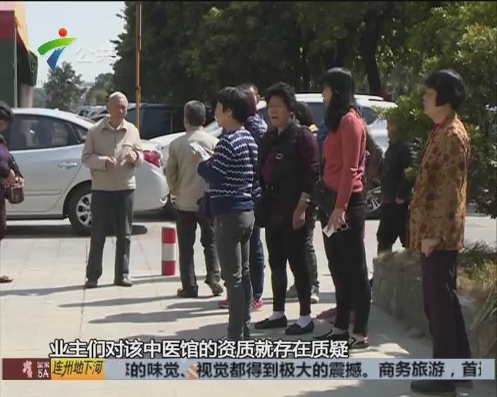 业主报料:小区楼下建中医馆 疑无资质