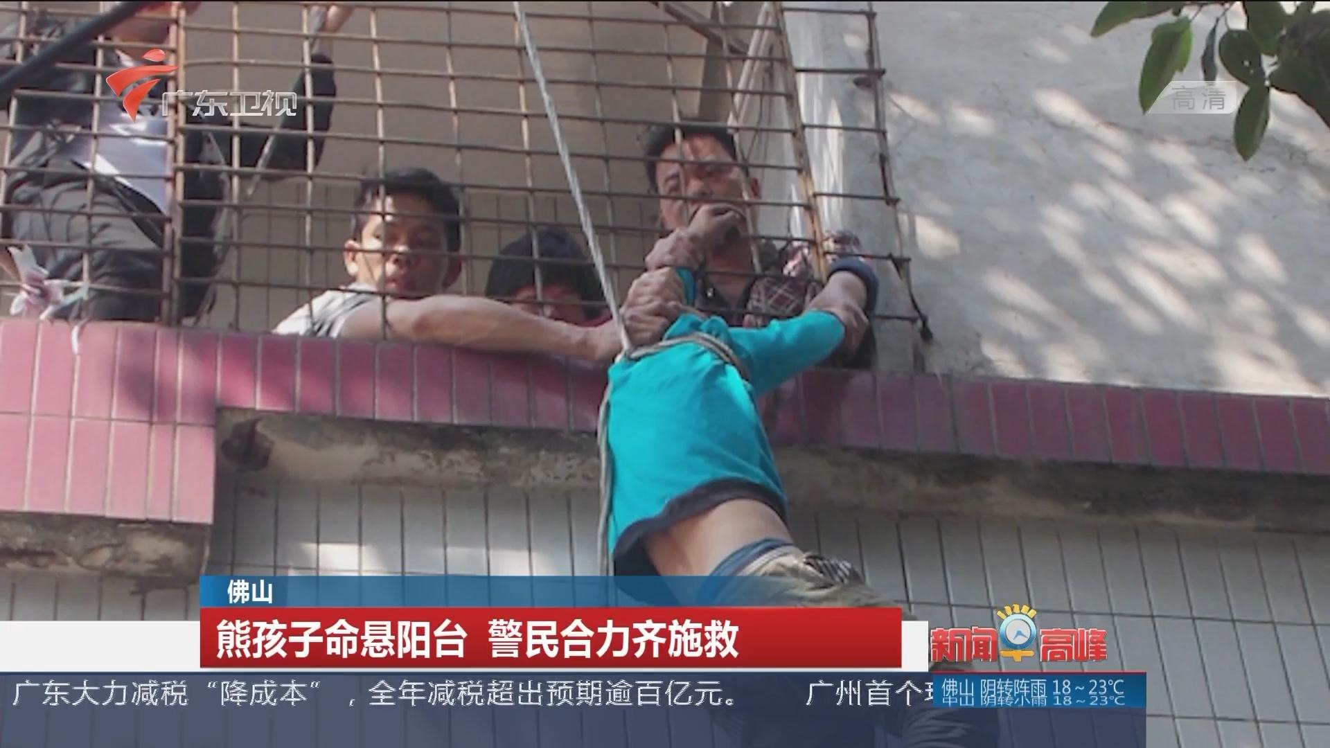 佛山:熊孩子命悬阳台 警民合力齐施救