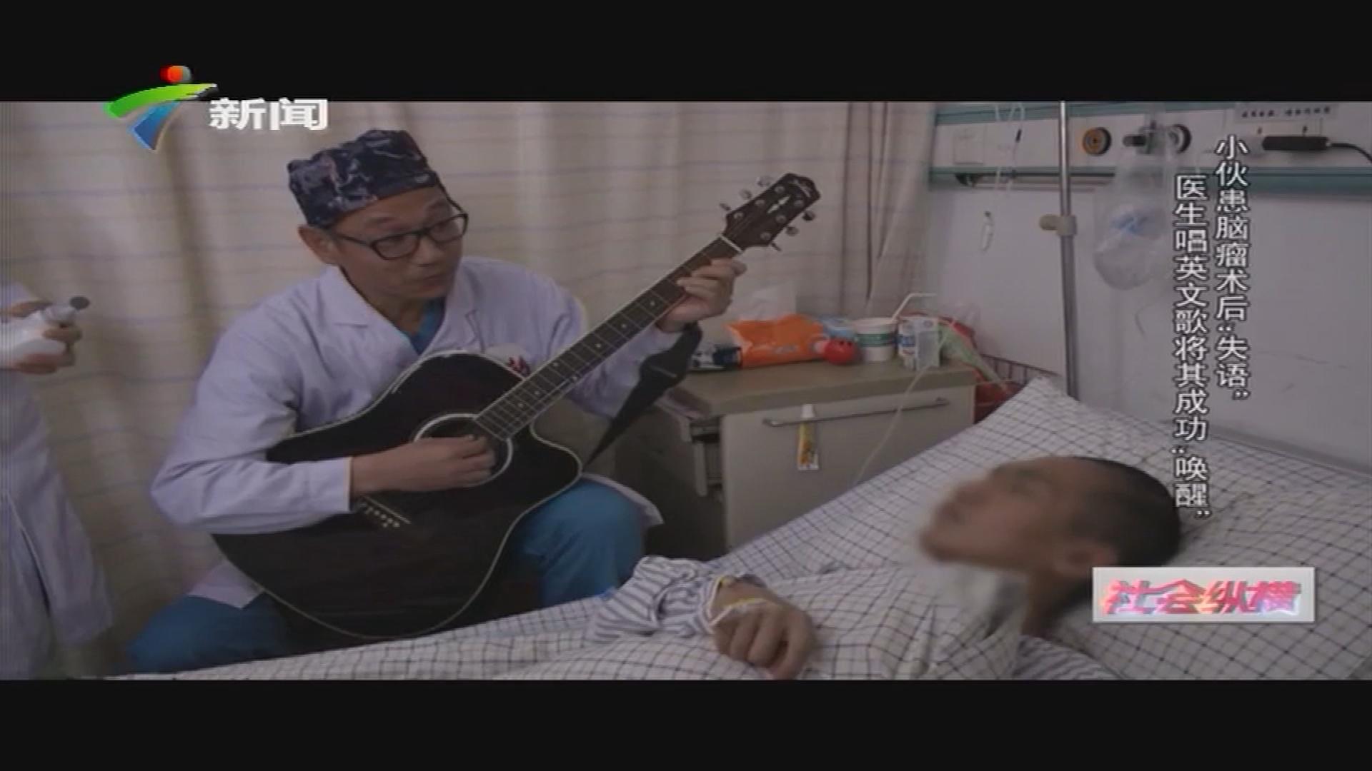 """小伙患脑瘤术后""""失语"""" 医生唱英文歌将其成功""""唤醒"""""""