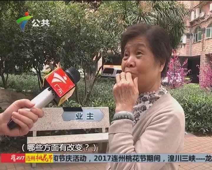 广州:小区实行自主管理 三年赚了六百万