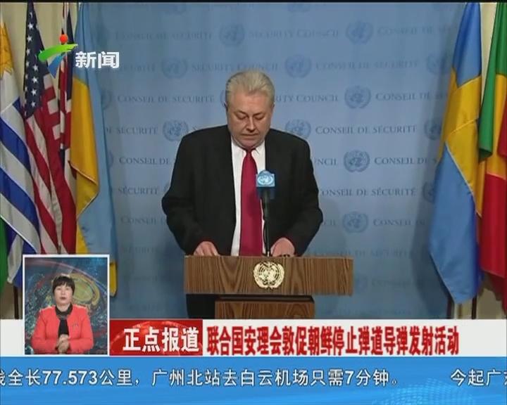联合国安理会敦促朝鲜停止弹道导弹发射活动