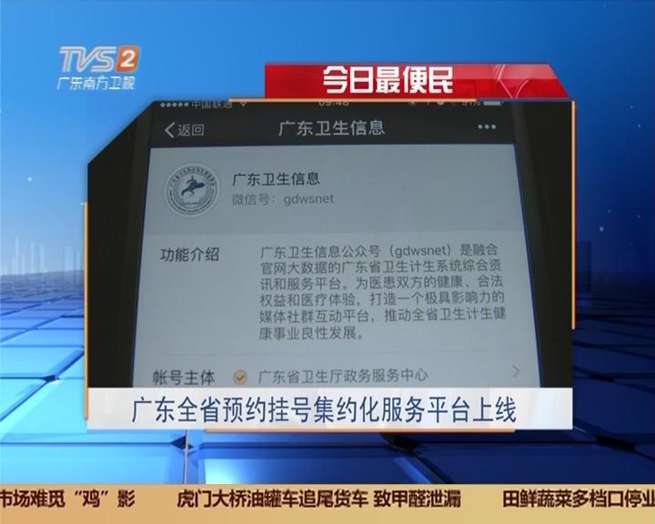 今日最便民:广东全省预约挂号集约化服务平台上线