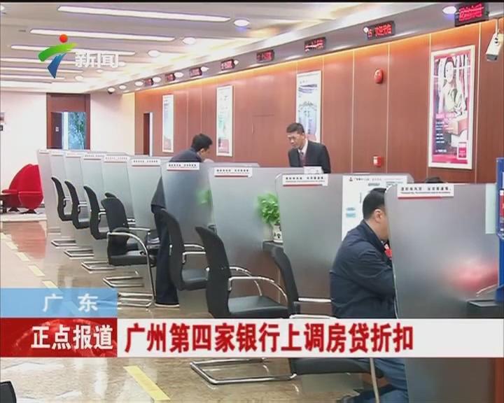 广东:广州第四家银行上调房贷折扣