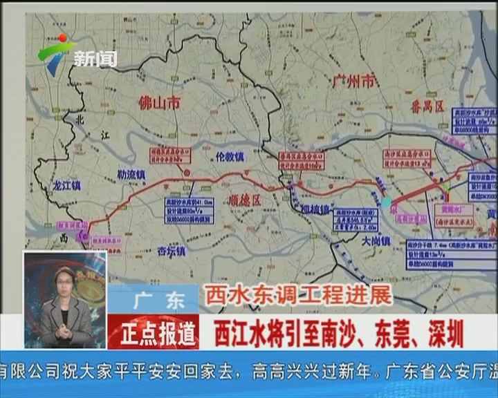广东:西水东调工程进展 西江水将引至南沙、东莞、深圳