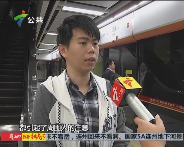 广州:地铁乘客背包冒烟 众人配合处理疏散