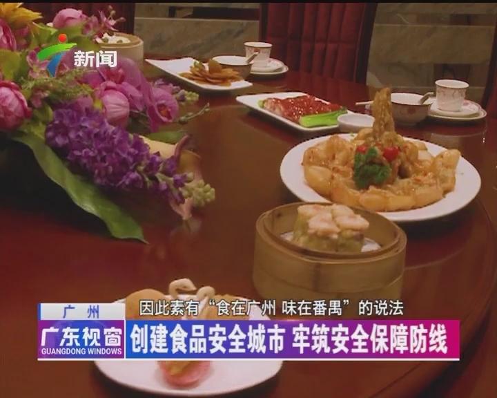 广州:创建食品安全城市 牢筑安全保障防线