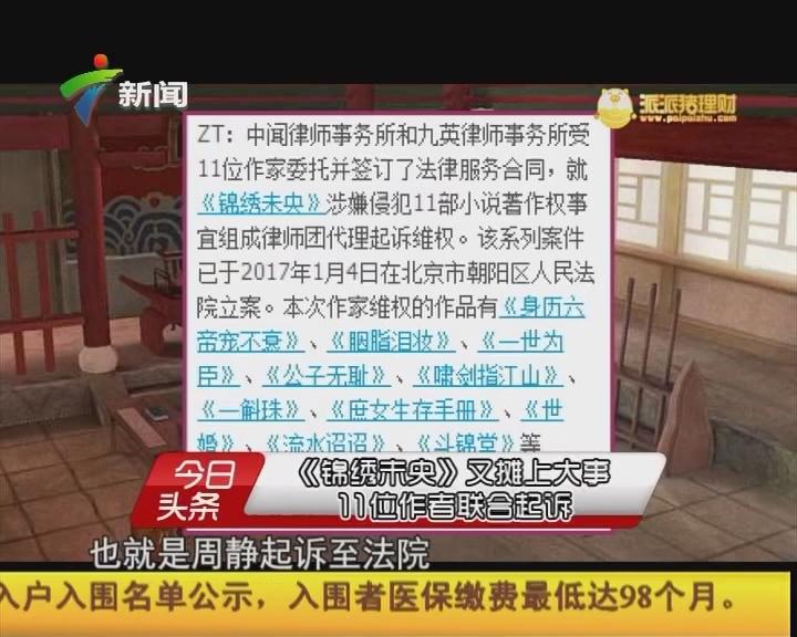 《锦绣未央》又摊上大事 11位作者联合起诉