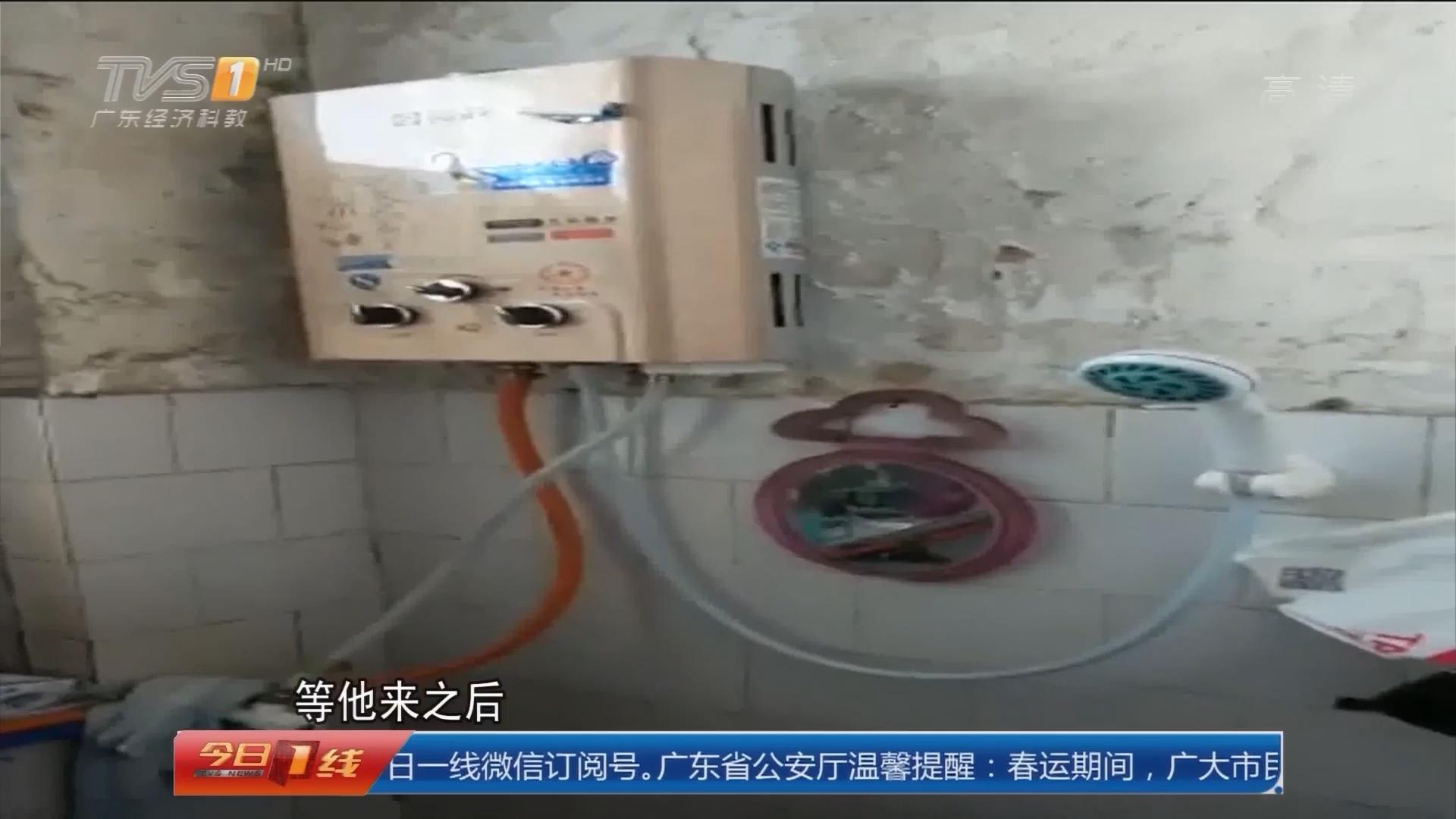 广州白云:直排热水器又惹祸 男子冲凉中毒致死