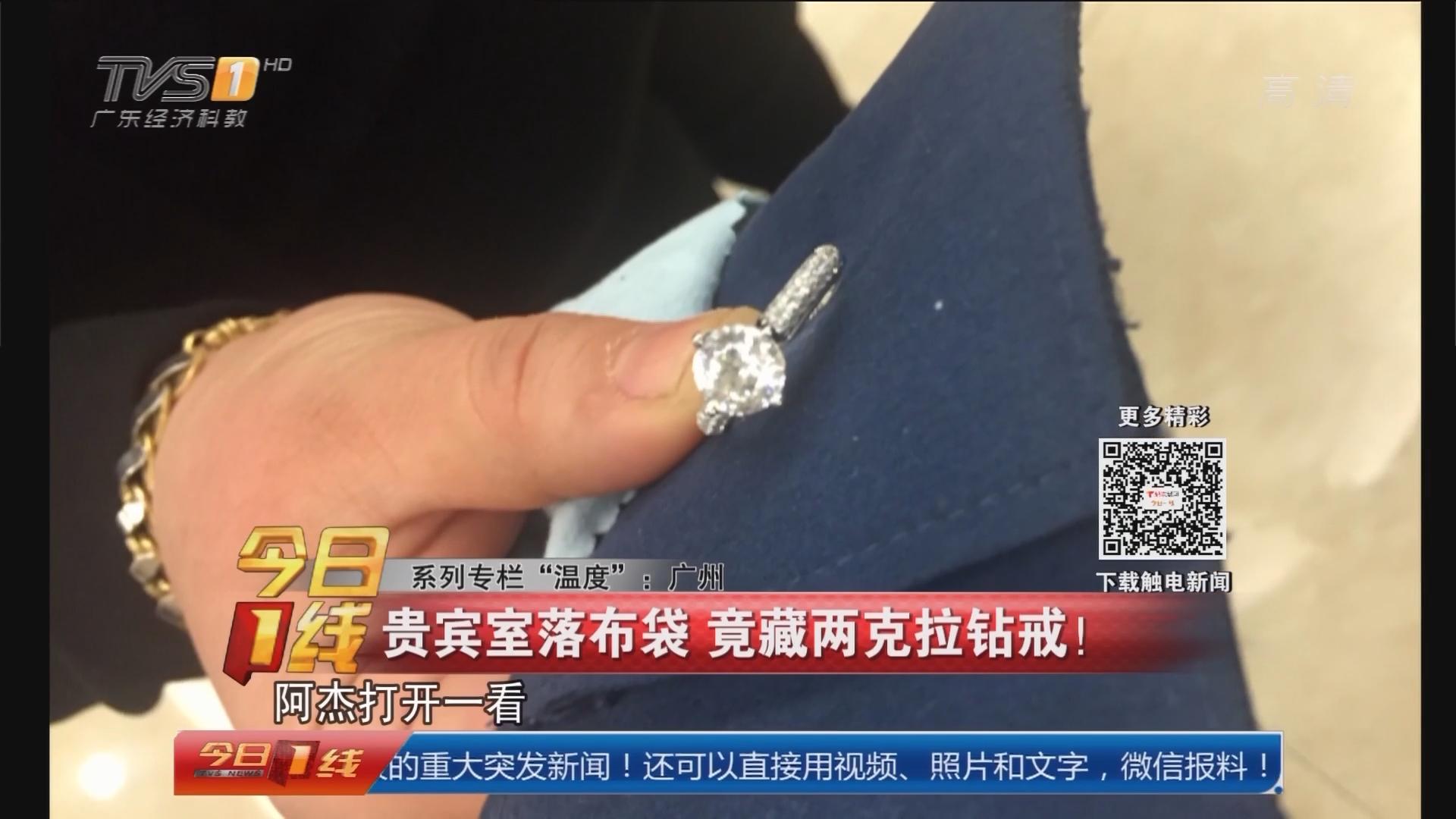 """系列专栏""""温度"""":广州 贵宾室落布袋 竟藏两克拉钻戒!"""