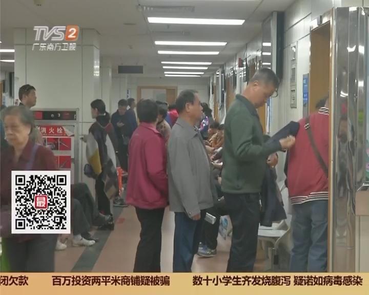 """广州市:节后就医迎高峰 医院""""爆棚"""""""