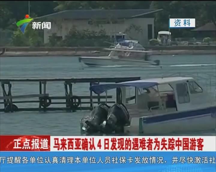 马来西亚确认4日发现的遇难者为失踪中国游客