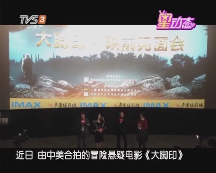 中美合拍片《大脚印》揭野人之谜