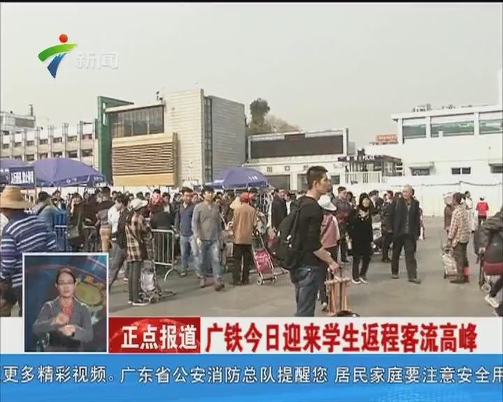 广铁今日迎来学生返程客流高峰