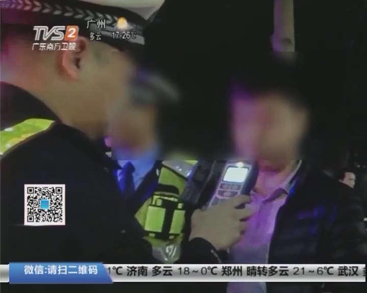 """深圳:深圳""""醉猫王"""" 吹气吹出518毫克!"""