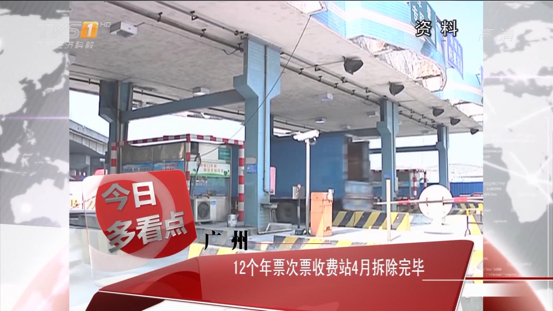 广州:12个年票次票收费站4月拆除完毕